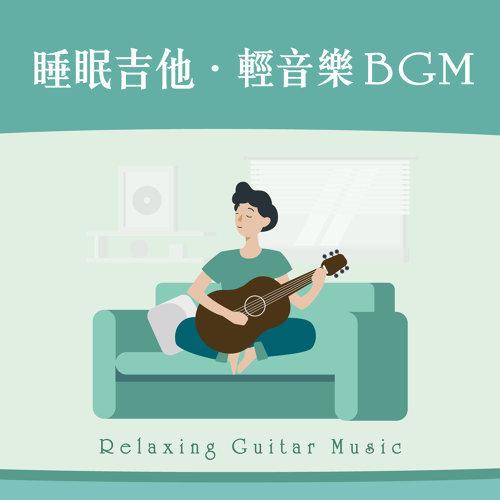 睡眠吉他.輕音樂BGM (Relaxing Guitar Music)