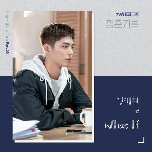 """What If - """"青春紀錄""""電視原聲帶Pt.5"""