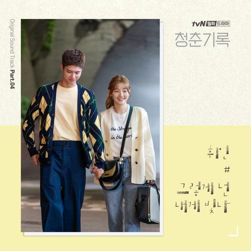 "Shine On You - ""青春紀錄""電視原聲帶Pt.4"