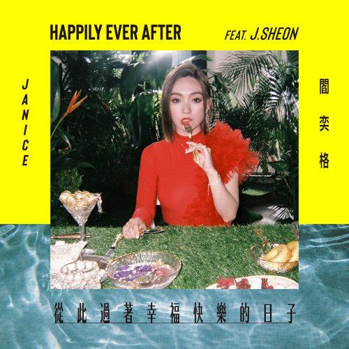從此過著幸福快樂的日子 (Happily ever after)