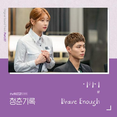 """Brave Enough - """"青春紀錄""""電視原聲帶Pt.7"""