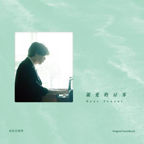 《親愛的房客》電影原聲帶 Dear Tenant (Dear Tenant Original Soundtrack)