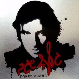 Haahava Nisheret