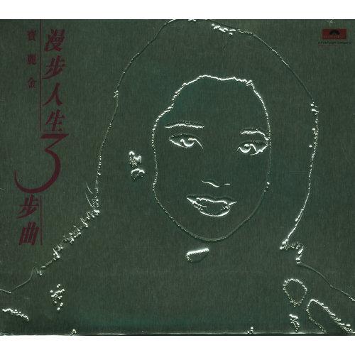 相思泪 - Album Version