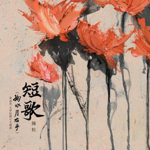 短歌 - 葉嘉瑩文學紀錄片《掬水月在手》主題曲