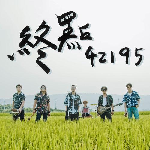 終點42195(2020台灣米倉田中馬拉松主題曲)