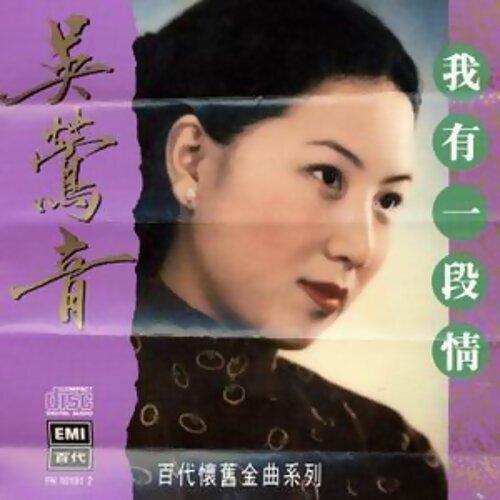 百代中國時代曲名典六: 吳鶯音 - 我有一段情