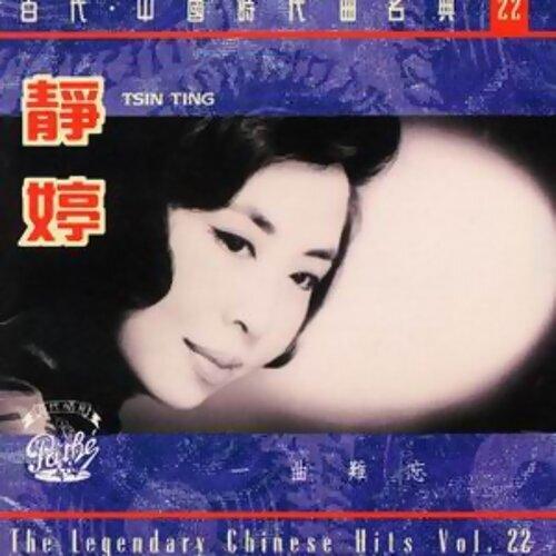 一曲难忘 - Album Version; A Song To Remember