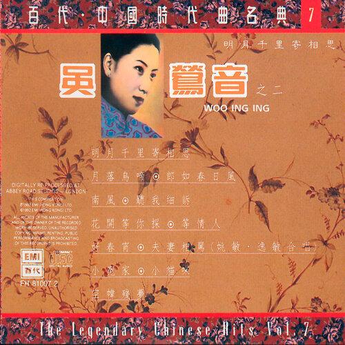 百代中國時代曲名典七:吳鶯音之二:明月千里寄相思