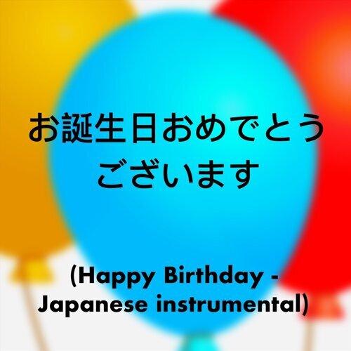 Happy Birthday (Japanese Instrumental)