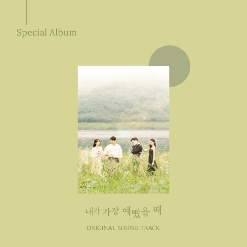 When i was the most beautiful (Original Television Soundtrack) Special Album