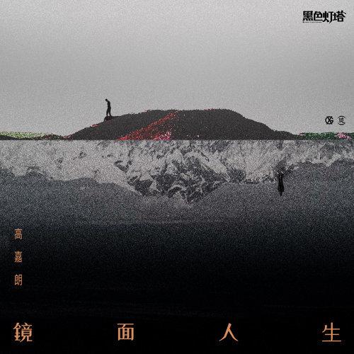 鏡面人生-電視劇《黑色燈塔》插曲