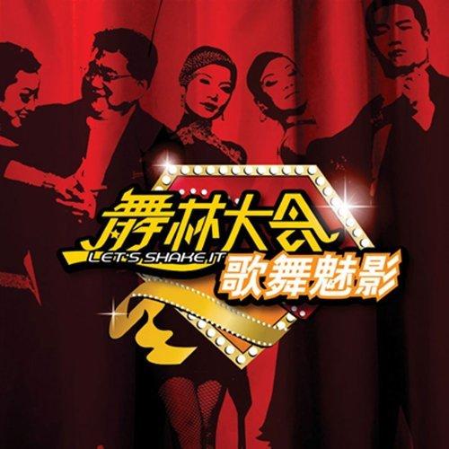 舞林大会之歌舞魅影