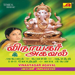 Vinaayagar Agaval