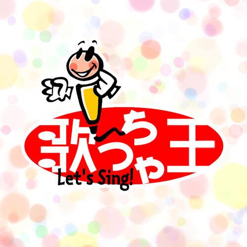 戦え!仮面ライダーV3 (カラオケ) [オリジナル歌手:宮内洋]