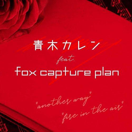 反方向 (feat. fox capture plan) (another way  )