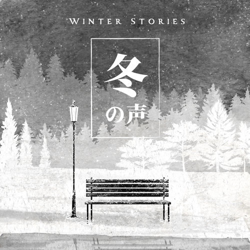 冬之聲 (Winter Stories)