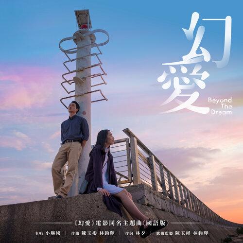 幻愛 - 電影《幻愛》國語主題曲