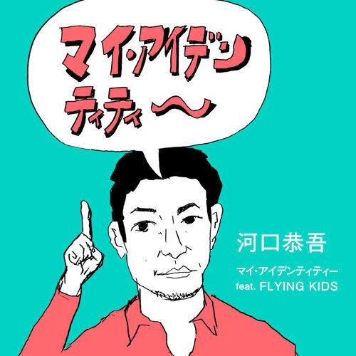 マイ・アイデンティティー (feat. FLYING KIDS)