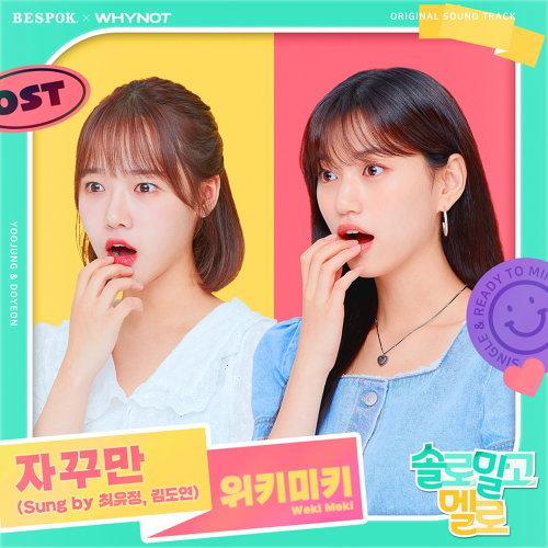 Single & Ready to Mingle OST