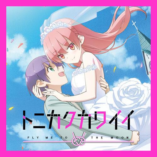 恋のうた (feat. 由崎司) [Instrumental Version] (Koino Uta feat. Tsukasa Yuzaki [Instrumental Version])