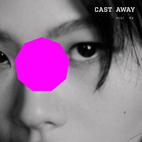 拋 (Cast Away)