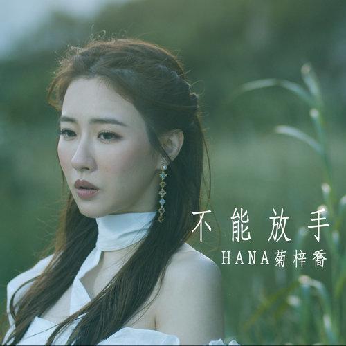 """不能放手(劇集 """"使徒行者3"""" 片尾曲) (Can't Let You Go (Ending Theme from TV Drama """"Line Walker: Bull Fight""""))"""