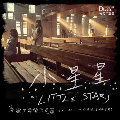 小星星 (Little Stars)