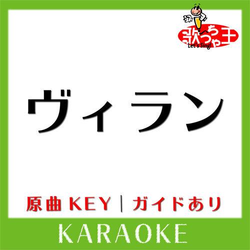 ヴィラン (カラオケ) [オリジナル歌手:てにをは feat.flower]