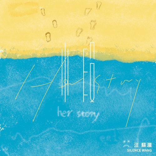 小段 (Her Story)