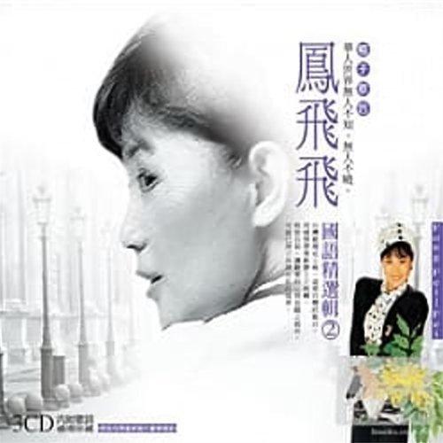 國語精選輯 2