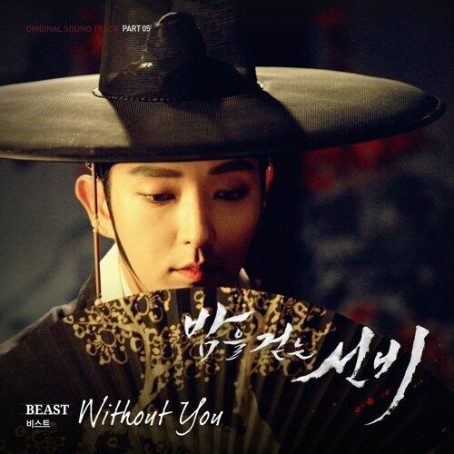 밤을 걷는 선비 (Original Television Soundtrack) - Part. 5