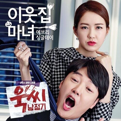 욱씨남정기 (Original Television Soundtrack) Part. 1
