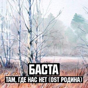 """Там, где нас нет - Из к/ф """"Родина"""""""