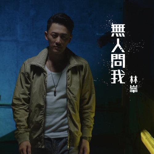 """無人問我 (劇集 """"使徒行者3"""" 主題曲)"""