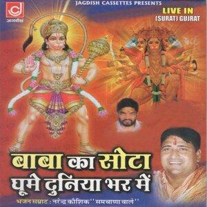Baba Ka Sota Ghume Duniya Bhar Me - Live