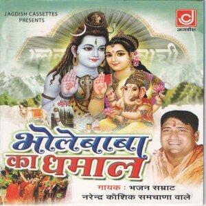 Bhole Baba Ka Dhamaal