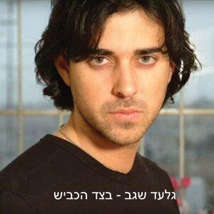 Betzad Hakvish