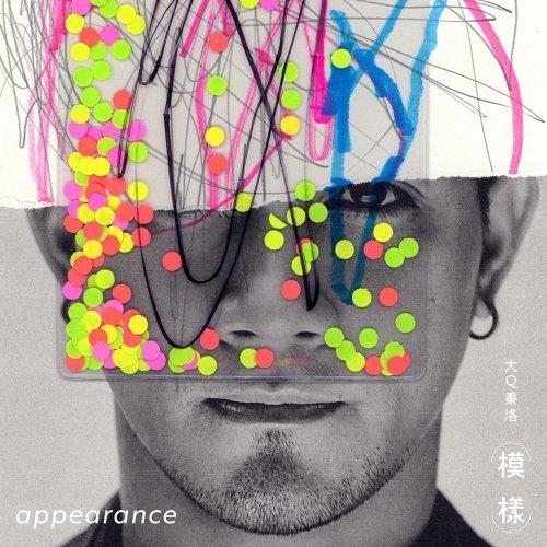 模樣(電影《說不出的告別》中文主題曲) (Appearance)