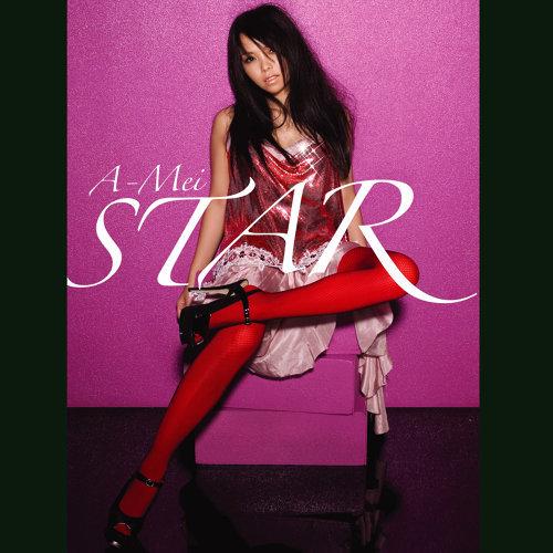 星 (STAR)