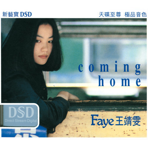 Coming Home - DSD