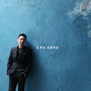 Shi Jian You Lei