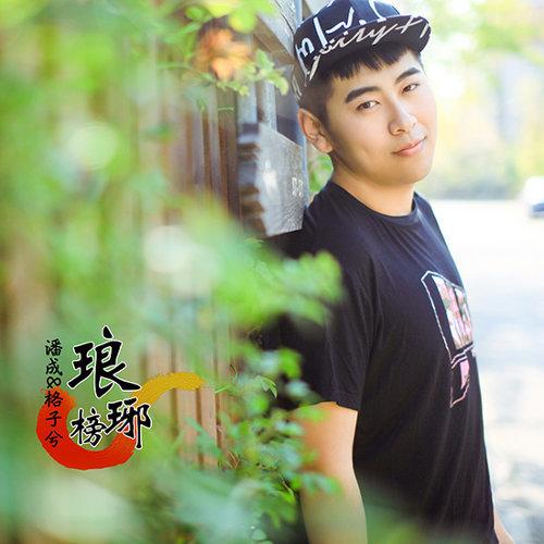 琅琊榜 - 潘成vs格子兮