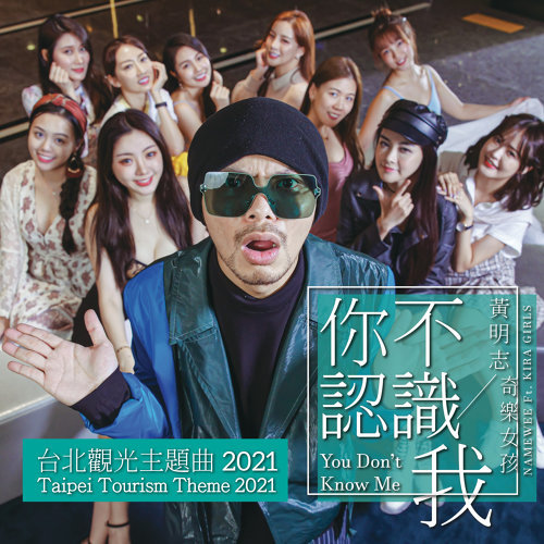 你不認識我 - 台北觀光主題曲2021 feat. 奇樂女孩 (You Don't Know Me - Taipei Tourism Theme 2021 feat. Kira Girls)