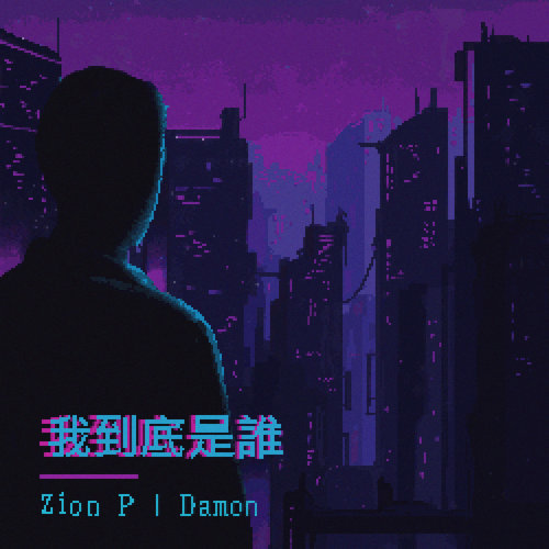 我到底是誰 (feat. Damon)
