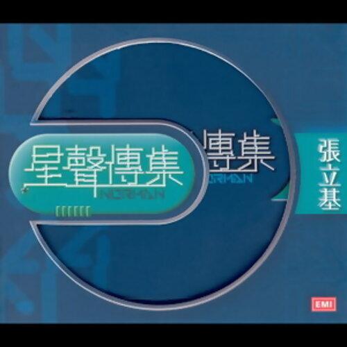 震撼 - Album Version