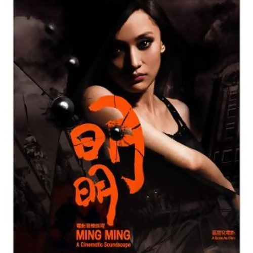 Ming Ming: A Cinematic Soundscape