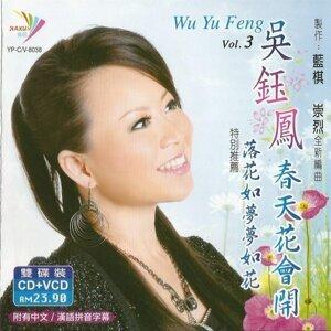 Wu Yu Feng Vol.3
