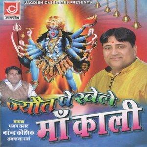 Jyot Pe Khele Maa Kali