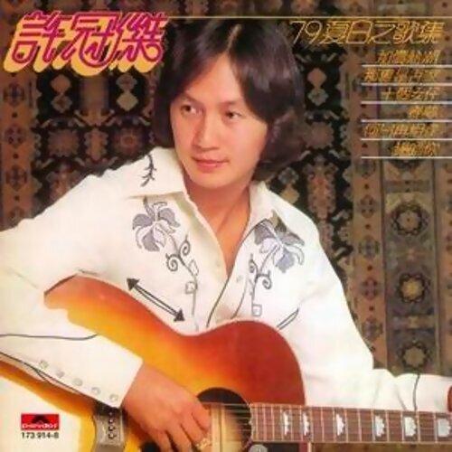 BTB-'79夏日之歌集-许冠杰